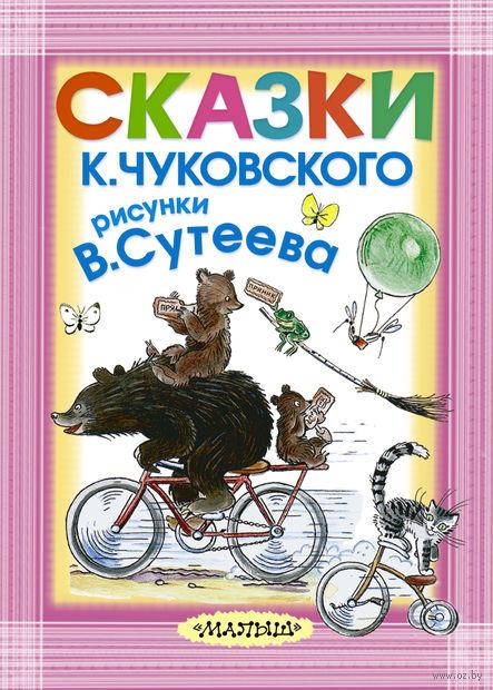 Сказки К. Чуковского. Корней Чуковский