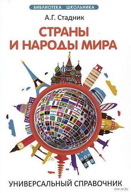 Страны и народы мира. Универсальный справочник. Александр Стадник