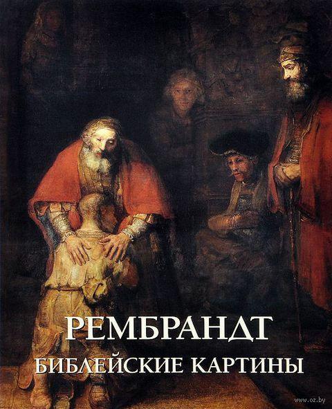 Рембрандт. Библейские картины. Елена Милюгина