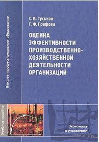 Оценка эффективности производственно-хозяйственной деятельности организаций. С. Гуськов, Г. Графова