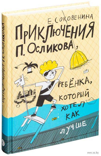 Приключения П. Осликова, ребенка, который хотел как лучше — фото, картинка