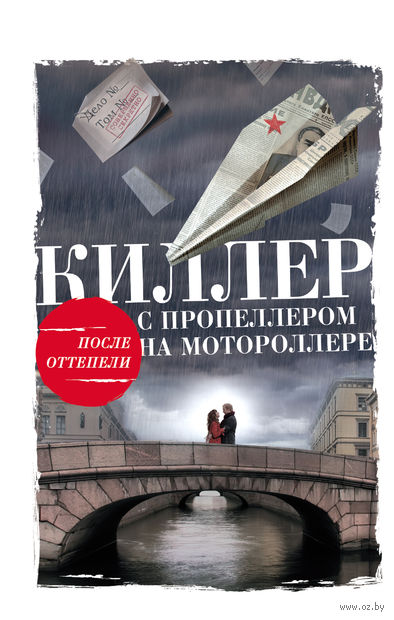 Киллер с пропеллером на мотороллере. Алексей Тарновицкий