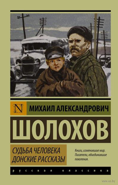 Судьба человека. Донские рассказы (м). Михаил Шолохов