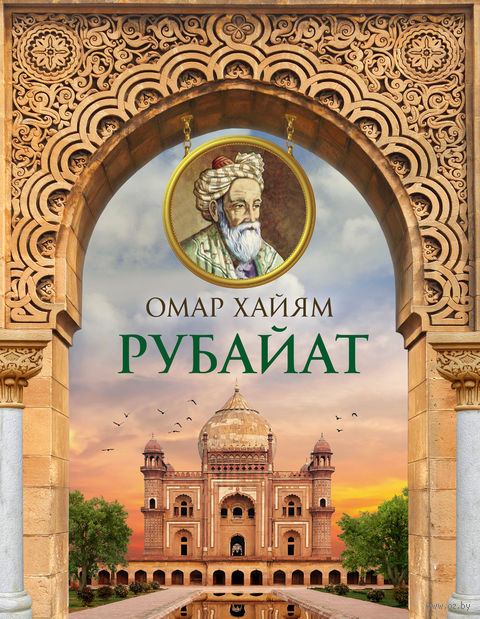 Рубайат. Омар Хайям