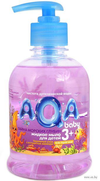"""Жидкое мыло для детей """"Тайна морских глубин"""" (300 мл)"""