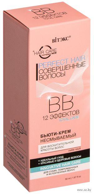 """BB бьюти-крем для волос """"Совершенные волосы"""" (50 мл) — фото, картинка"""