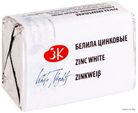 """Краска акварельная """"Белые ночи"""" (белила цинковые; 2,5 мл) — фото, картинка"""