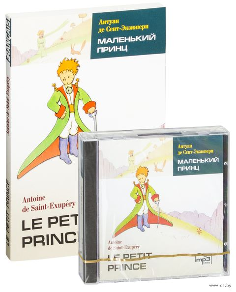 Le petit Prince (+CD) — фото, картинка
