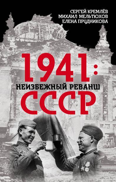 1941: неизбежный реванш СССР — фото, картинка