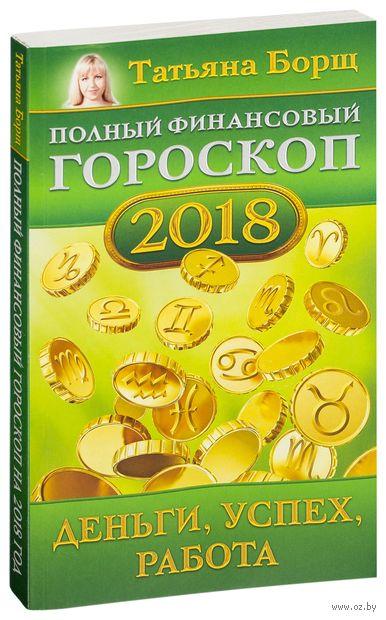 Полный финансовый гороскоп на 2018 год. Деньги, успех, работа — фото, картинка