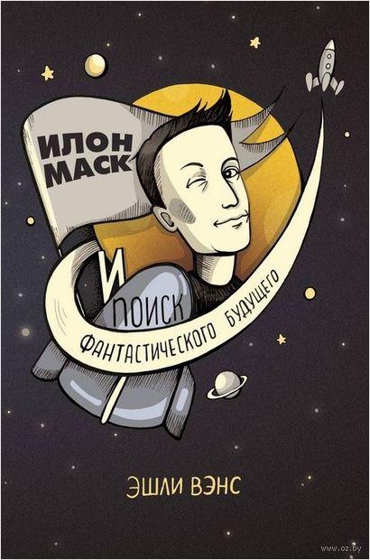 Илон Маск и поиск фантастического будущего — фото, картинка