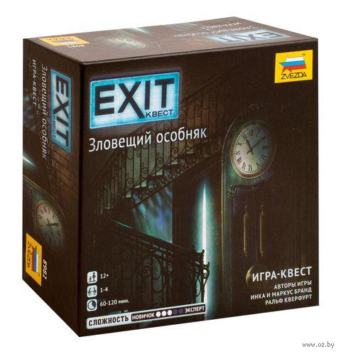 Exit Квест. Зловещий особняк — фото, картинка