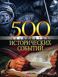 500 знаменитых исторических событий. Владислав Карнацевич