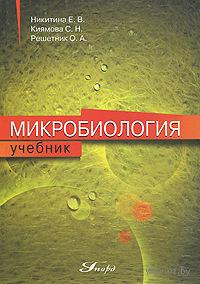 Микробиология. Е. Никитина, Светлана Киямова, Ольга Решетник