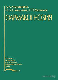 Фармакогнозия. Дарья Муравьева, Ирина Самылина, Геннадий Яковлев