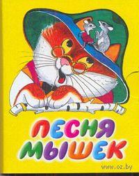 Песня мышек. Г. Галина