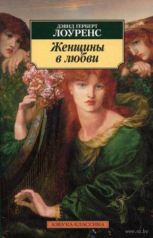 Женщины в любви. Дэвид Лоуренс