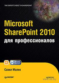 Microsoft SharePoint 2010 для профессионалов. С. Малик