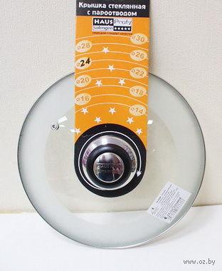 Крышка стеклянная с матовым ободком с пароотводом (24 см)