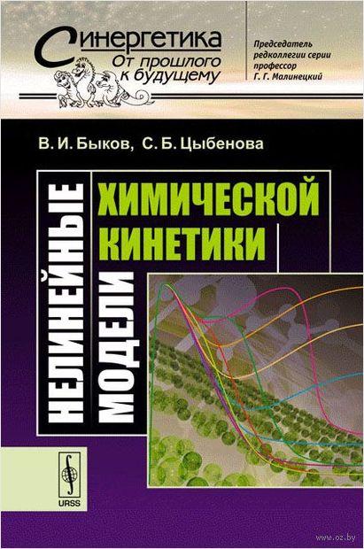 Нелинейные модели химической кинетики — фото, картинка