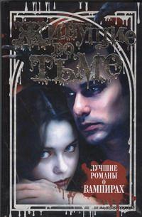 Живущие во тьме. Лучшие романы о вампирах. Сборник — фото, картинка