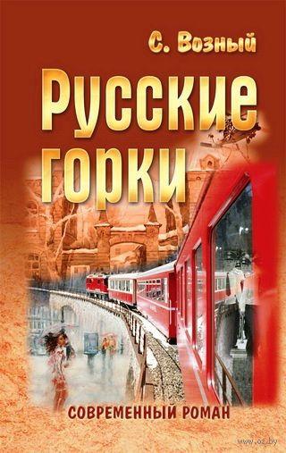Русские горки. Сергей Возный