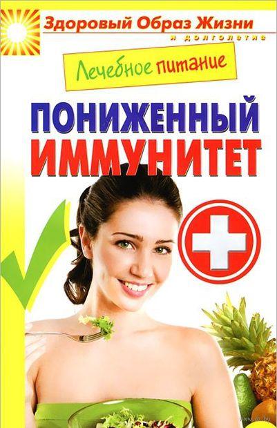 Лечебное питание. Пониженный иммунитет. М. Смирнова
