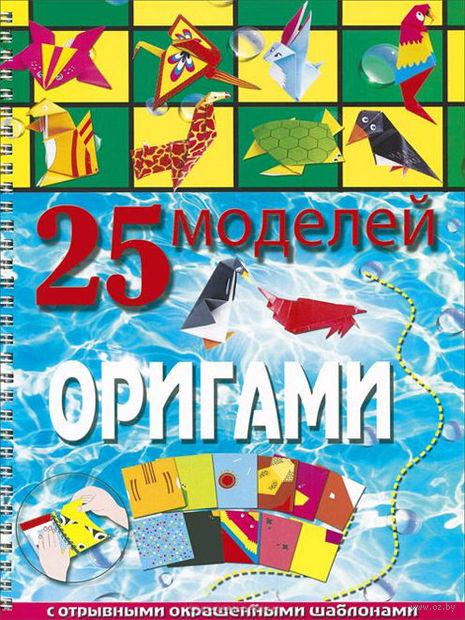 25 моделей оригами (с отрывными окрашенными шаблонами). Алина Пицык