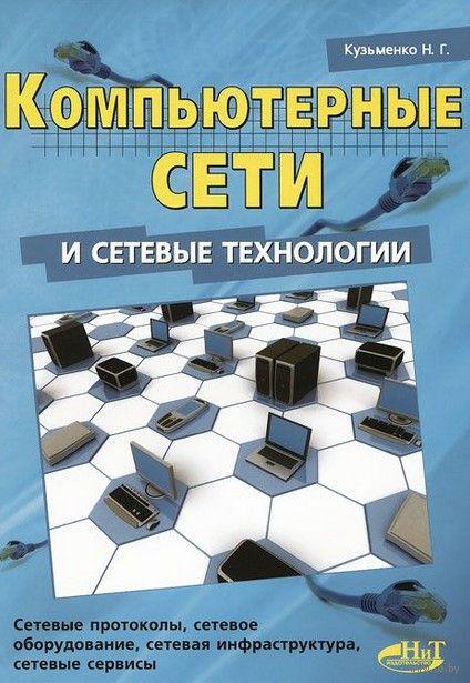 Компьютерные сети и сетевые технологии. Николай Кузьменко