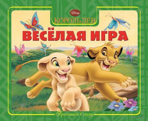 Король Лев. Веселая игра