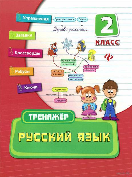 Русский язык. 2 класс. Ольга Конобевская