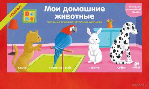 Мои домашние животные (комплект из 4 книг)