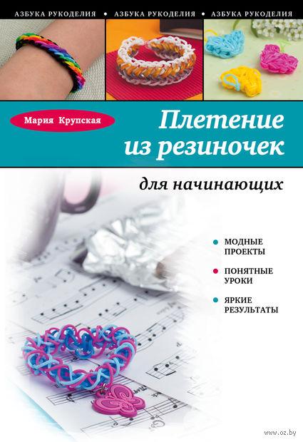 Плетение из резиночек для начинающих. Мария Крупская