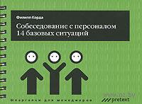 Собеседование с персоналом, 14 базовых ситуаций. Филипп Корда