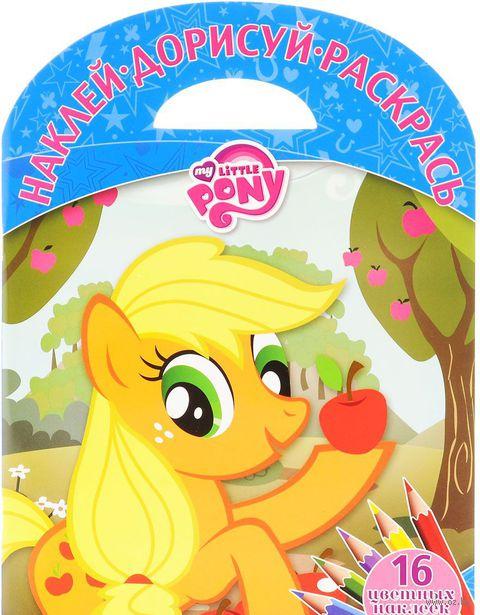 My Little Pony. Наклей. Дорисуй. Раскрась — фото, картинка