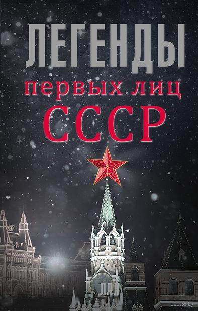 Легенды первых лиц СССР. Алексей Богомолов