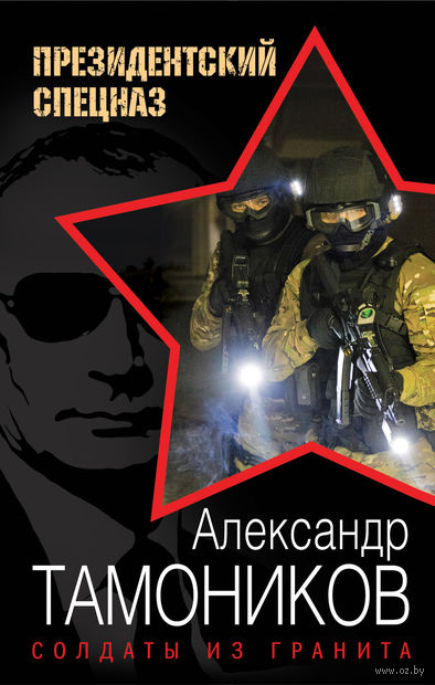 Солдаты из гранита. Александр Тамоников