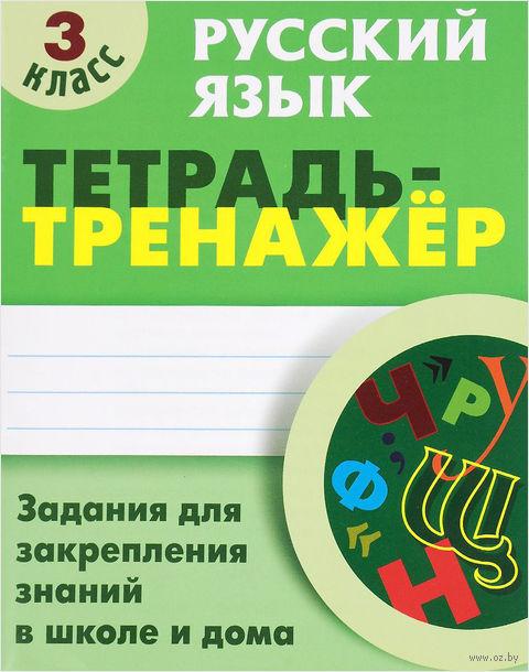 Русский язык. 3 класс. Тетрадь-тренажер. Татьяна Радевич