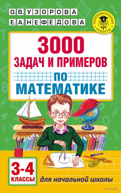3000 задач и примеров по математике. Ольга Узорова, Елена Нефедова