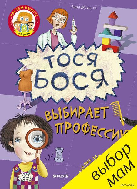Тося-Бося выбирает профессию — фото, картинка