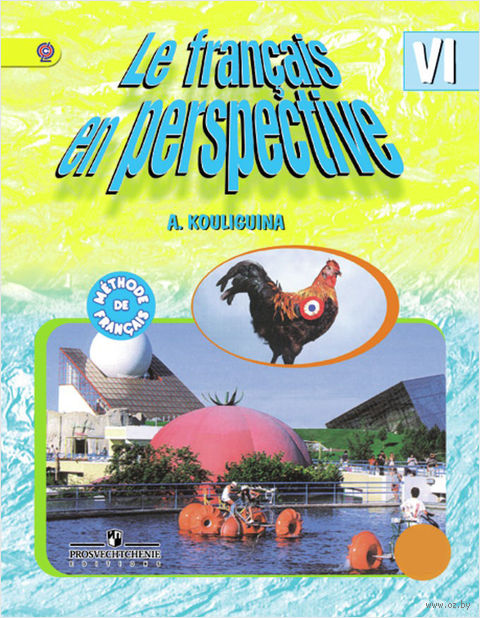 Французский язык. 6 класс. Учебник — фото, картинка