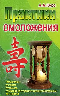 Практики омоложения. А. Курс