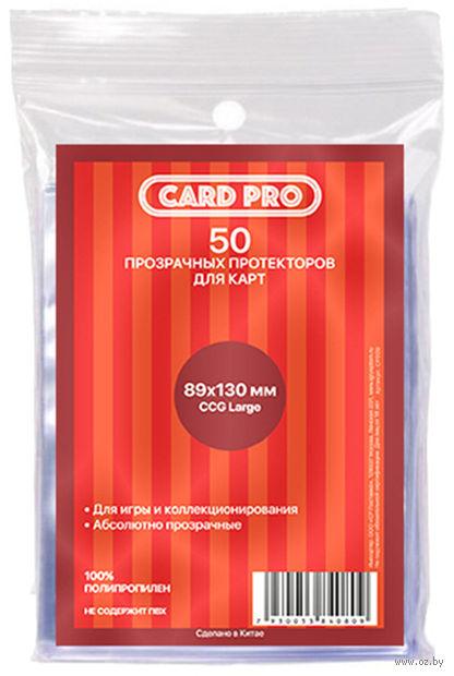 "Протекторы ""Card-Pro. CCG Large"" (89х130 мм; 50 шт.) — фото, картинка"