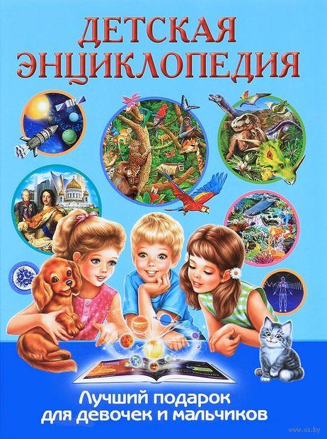 Детская энциклопедия. Лучший подарок для девочек и мальчиков — фото, картинка