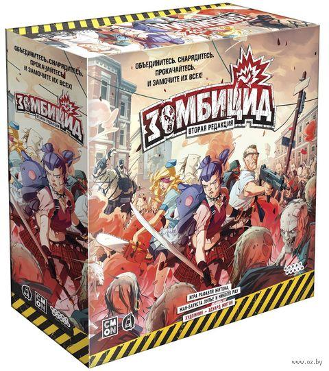 Зомбицид (2-е издание) — фото, картинка
