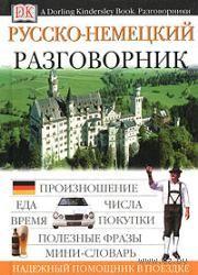 Русско-немецкий разговорник. Елена Лазарева