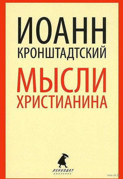 Мысли христианина. Святой праведный Иоанн Кронштадтский