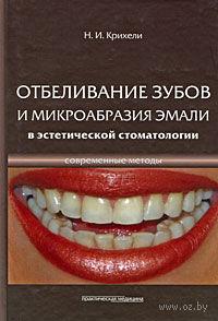 Отбеливание зубов и микроабразия эмали в эстетической стоматологии. Современные методы. Нателла Крихели