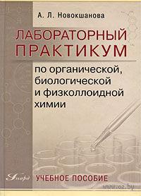 Лабораторный практикум по органической, биологической и физколлоидной химии. Алла Новокшанова