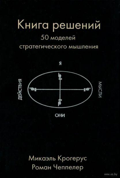 Книга решений. 50 моделей стратегического мышления. Микаэль Крогерус, Роман Чеппелер